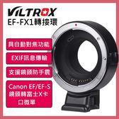 Viltrox 唯卓 ROWA-JAPAN  EF-FX1 轉接環 佳能Canon EF/EF-S 鏡頭 轉 富士Fuji X卡口 機身