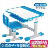 學習桌兒童書桌寫字桌椅套件學生家用寫字臺學習桌作業桌子可升降QM 莉卡嚴選