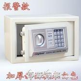 小型家用床頭入牆辦公電子密碼防盜全鋼20保險箱隱身保管箱保險櫃QM 西城故事
