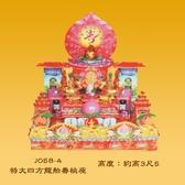 【慶典祭祀/敬神祝壽】特大四方龍船壽桃座(3尺5)