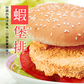 優質蝦堡排(20片)