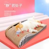 貓抓板磨爪器貓爪板防貓抓沙發保護瓦楞紙貓咪抓板貓撓抓板貓玩具 週年慶降價