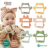 【南紡購物中心】Tgm 白金矽膠固齒器(手腕穿握型含收納盒) Step1 / Step2 韓國進口 Baby House