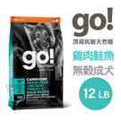 [寵樂子]《go頂級抗敏糧》雞肉鮭魚無穀成犬糧 - 12LB / 狗飼料