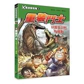 X萬獸探險隊II(4)重裝鬥士-科摩多巨蜥VS鱷龜(附學習單)