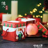 億人 新款圣誕蘋果包裝盒白卡紙盒糖盒平安夜平安果盒手提  9號潮人館