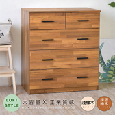【Hopma】工業風多功五抽斗櫃/收納櫃-拼版柚木色