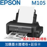 【免運費-隨貨400禮劵_加購登錄送禮劵+延保卡】EPSON M105 黑白高速 Wi-Fi 原廠連續供墨印表機