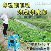 充電式手提水泵農用電動小型澆菜澆水噴霧器灌溉綠化自吸抽水機泵 MKS快速出貨