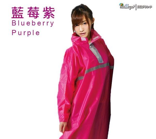 [中壢安信] 雙龍牌 閃耀亮面壓紋太空雨衣 藍莓紫 連身式 開襟 雨衣 EY4425