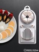 切蛋器 廚房切雞蛋神器 家用二合一切皮蛋切花式分割器雞蛋切片器  圖拉斯3C百貨
