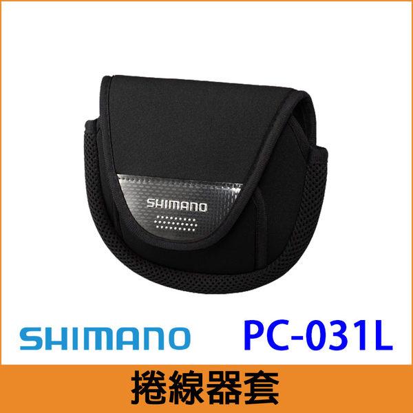 橘子釣具 SHIMANO 捲線器袋PC-031L(紡車式)#黑色M