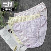 三槍內褲女純棉棉質面料女士純色印花低腰女三角褲[3條裝]