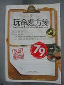 【書寶二手書T7/翻譯小說_JIJ】玩命處方箋_謝靜雯, 喬許.貝佐