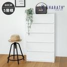 收納櫃 韓國製 置物櫃 衣櫃 塑膠櫃 【G0013】韓國SHABATH Pure極簡主義收納五層櫃60CM(四色) 收納專科