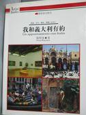 【書寶二手書T6/旅遊_HIN】我和義大利有約_張榜奎