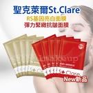現貨 聖克萊爾St.Clare 彈力緊緻抗皺面膜 RS基因亮白面膜 亮白 抗皺 保濕