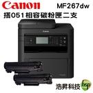 【搭CRG-051相容碳粉匣二支】Canon imageCLASS MF267dw 黑白雷射傳真事務機