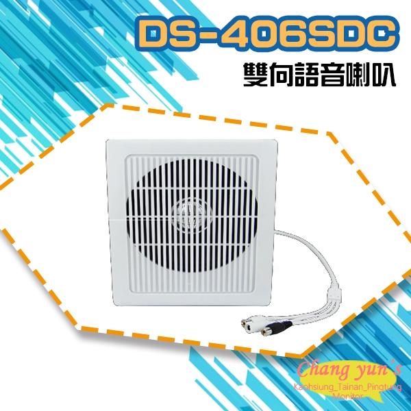 DS-406SDC 中型室內6W雙向語音壁掛喇叭 可收音 可對講  喇叭音量可調 監控麥克風