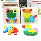 兒童拼圖 立體拼圖木質幼兒童智力開發早教拼板寶寶益智積木玩具1-2-3-6歲