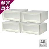 收納樂 『簡約雅白』43L 視窗整理箱(加寬版)-單抽式(四入/組)【免運直出】