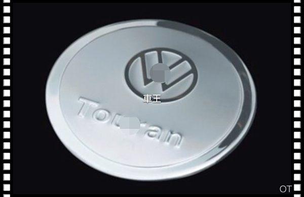 【車王小舖】福斯 VW Touran 油箱裝飾蓋 不鏽鋼油箱蓋 油箱蓋貼
