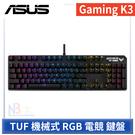 Asus 華碩 TUF Gaming K3 機械式 RGB 電競鍵盤