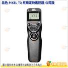 品色 PIXEL T3 有線定時遙控器 ...