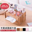 桌面收納 DIY木質衛生紙盒 遙控器盒 ...