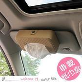 菱格紋多用途掛式汽車紙巾盒