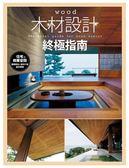 (二手書)木材設計終極指南