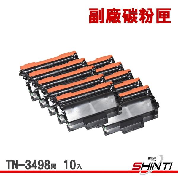 【10入】SHINTI Brother TN-3498 黑 副廠環保碳粉匣 L6400DW/L6900DW