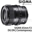 SIGMA 65mm F2 DG DN Contemporary (24期0利率 恆伸公司三年保固) 望遠大光圈人像鏡 全片幅微單眼鏡頭