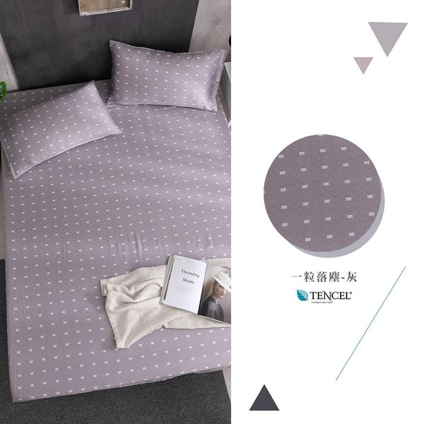 【BEST寢飾】天絲床包三件組 加大6x6.2尺 一粒落塵-灰 100%頂級天絲 萊賽爾 附正天絲吊牌 床單
