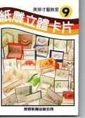 (二手書)紙雕立體卡片