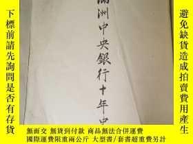 二手書博民逛書店罕見《滿洲中央銀行十年史》精裝本,民國31年,1942年出版。Y