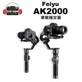 Feiyu 飛宇 AK2000 單眼穩定器 【台南-上新】 單眼三軸穩定器 手持穩定器 公司貨
