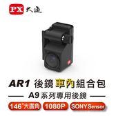 PX 大通【AR1】後鏡行車記錄器車內組合包(A9系列專用後鏡)【迪特軍】