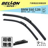 BELLON BMW E60 528i 專用雨刷 07~10年 免運 原廠型專用雨刷 贈雨刷精 24 * 19吋 哈家人