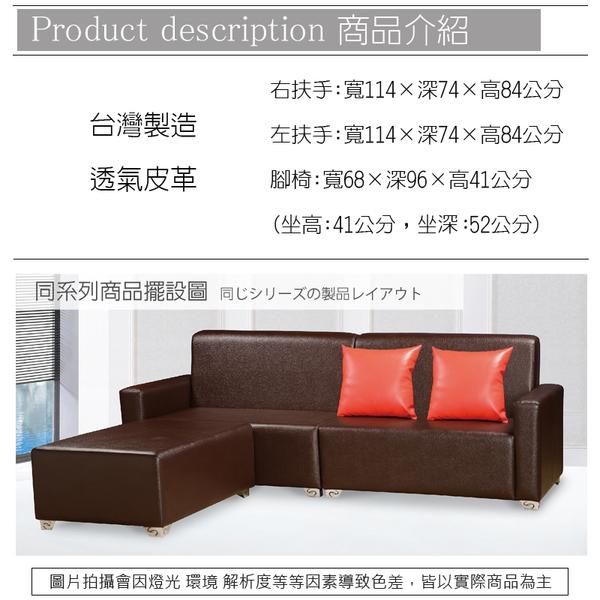《固的家具GOOD》136-2-AD 508 L型沙發/右扶手【雙北市含搬運組裝】