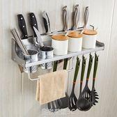 廚房置物架免打孔壁掛式廚具收納架刀架調料架用品用具小百貨掛架YTL·皇者榮耀3C
