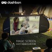 【南紡購物中心】【Dashbon】 Magic Screen 80 吋行動魔術投影布幕 AMS2220