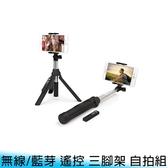 【妃航】E-books N35 多功能 無線/藍芽/藍牙 遙控 手機 三腳架/觀賞架/自拍架/支架/立架/底座