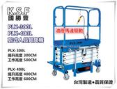 【台北益昌】國勝豐 台灣製 PLX-300L 移動式 剪式人員昇降機/油壓人員升降機 載重量 200Kg