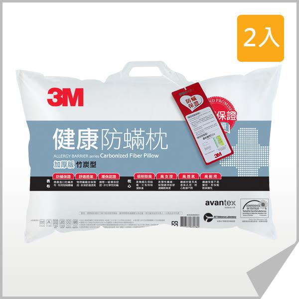 3M 健康防瞞枕心-竹碳型(加厚版) 2入組