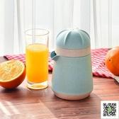 榨汁機 橙汁榨汁機手動壓橙子器簡易迷你學生小型家用擠水果檸檬炸果汁杯 一件免運