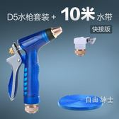 水槍D5汽車洗車水槍器沖神器家用澆花水管軟管套裝高壓力搶噴頭 1件免運