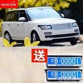 星輝1:24路虎攬勝合金汽車模型原廠模擬越野SUV收藏禮物金屬擺件YJT 交換禮物
