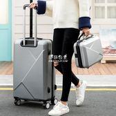 行李箱男潮萬向輪韓版個性大學生密碼旅行箱女拉桿箱皮箱『伊莎公主』