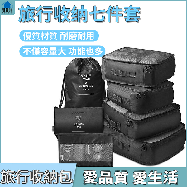 七件套大容量多功能收納優質材質旅行收納衣物分類收納包行李箱收納袋外出旅行出差家用收納袋